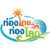 logo Travel Thailand Travel World