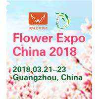 logo 2018 China International Floriculture & Horticulture Trade Fair (Flower Expo China 2018)