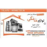 logo Texpo-hometech