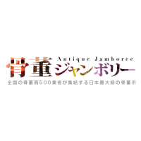 logo Antique Jamboree